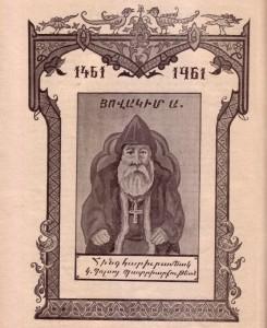 Fatih tarafından 1461 tarihinde Bursa'dan İstanbul'a getirilen Bursa Ermenileri Başepiskoposu Hovagim